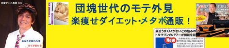 団塊logo